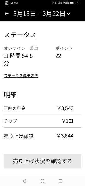 f:id:wakuwakusetuyaku:20210317084451j:plain