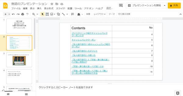 f:id:wakuwakusetuyaku:20210327110744j:plain