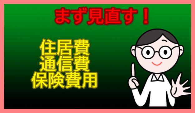 f:id:wakuwakusetuyaku:20210329222127p:plain
