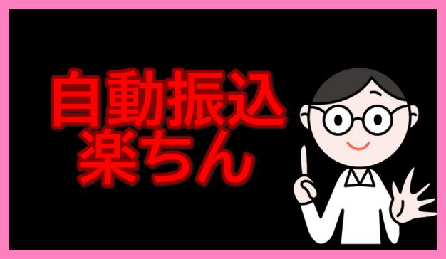 f:id:wakuwakusetuyaku:20210329222251p:plain