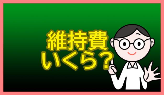 f:id:wakuwakusetuyaku:20210329223432p:plain