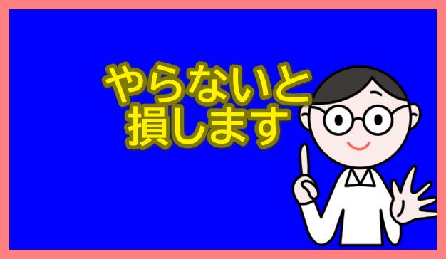f:id:wakuwakusetuyaku:20210329223948p:plain