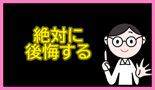 f:id:wakuwakusetuyaku:20210329230946p:plain