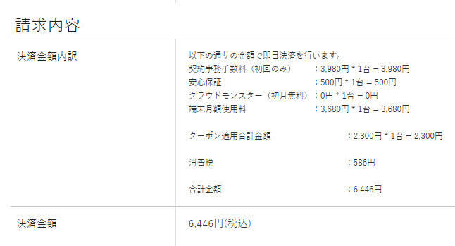 f:id:wakuwakusetuyaku:20210419161737j:plain