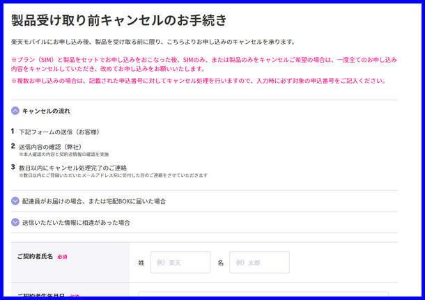 楽天モバイルの公式で、ネットでキャンセルできるページができていました。  キャンセル手続きの詳細 → 楽天モバイルの公式サイト