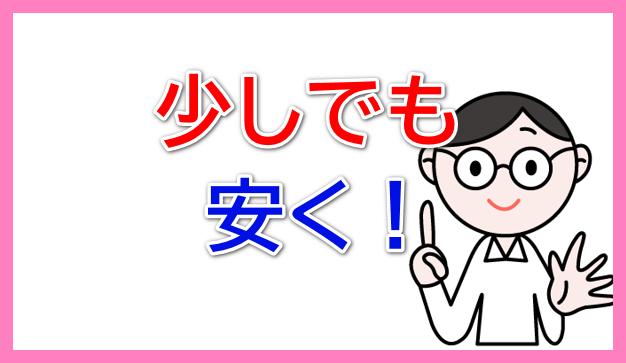 f:id:wakuwakusetuyaku:20210524093824p:plain