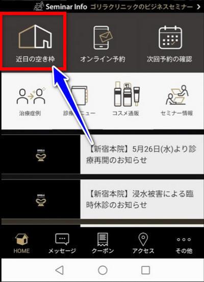 ゴリラクリニックのアプリ