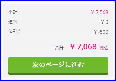 500円割引画面