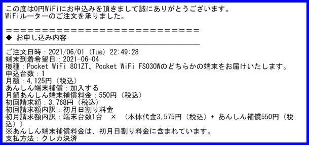 f:id:wakuwakusetuyaku:20210604202402j:plain