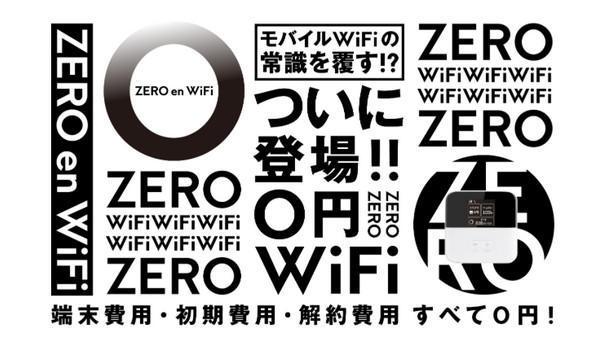 0円WiFi