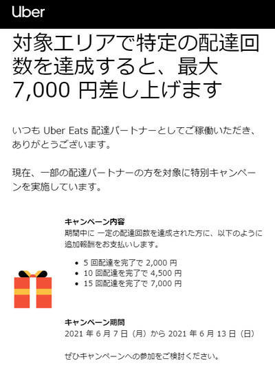 f:id:wakuwakusetuyaku:20210607180044j:plain
