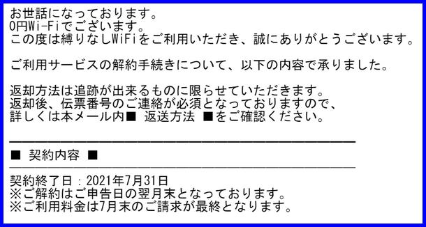 f:id:wakuwakusetuyaku:20210626142232p:plain