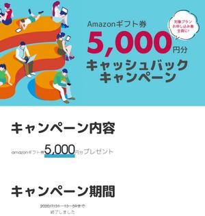 Amazonギフト券のキャッシュバックキャンペーン