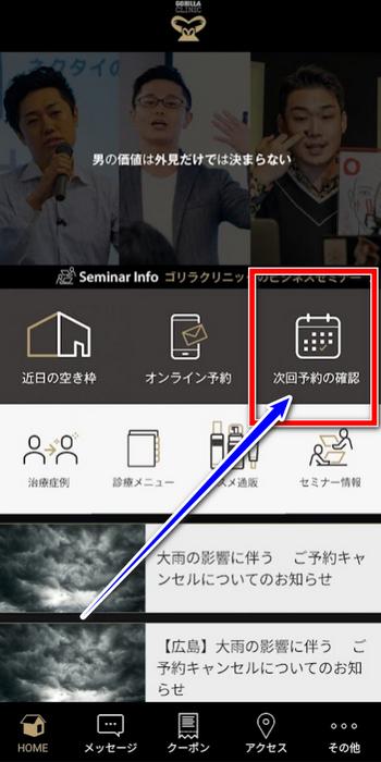 ゴリラクリニック公式アプリ