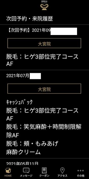 ゴリラクリニック公式アプリ予約
