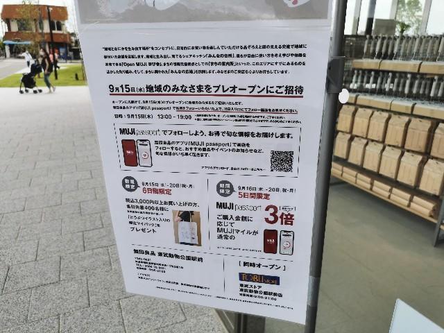 f:id:wakuwakusetuyaku:20210916131543j:image