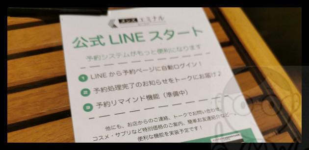 メンズエミナルのLINE