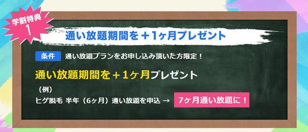 【学割特典1】通い放題を1ヶ月プレゼント