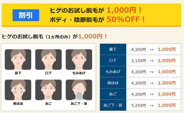 【学割特典4】ヒゲ脱毛1箇所のお試し料金が1000円