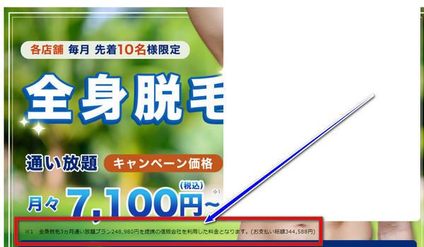 【2】全身脱毛のキャンペーン