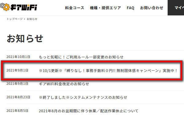 ギアWiFiお知らせページ