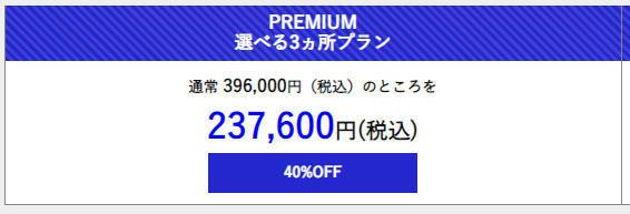 f:id:wakuwakusetuyaku:20211005125056j:plain
