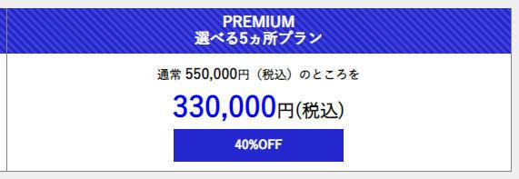 f:id:wakuwakusetuyaku:20211005125133j:plain