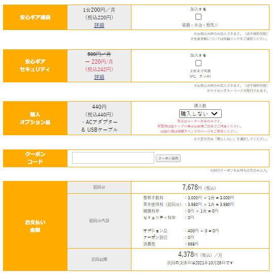 f:id:wakuwakusetuyaku:20211005141557j:plain