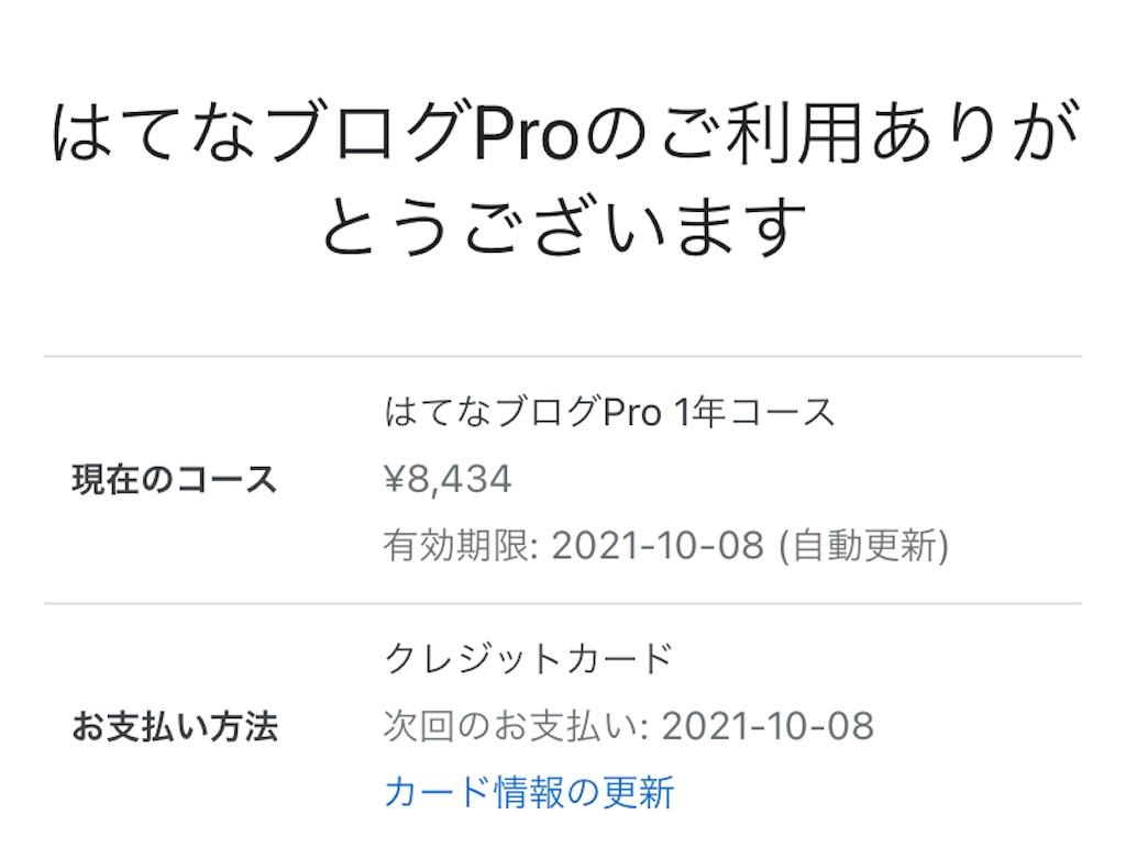f:id:wakuwakushincha:20211005074606j:image