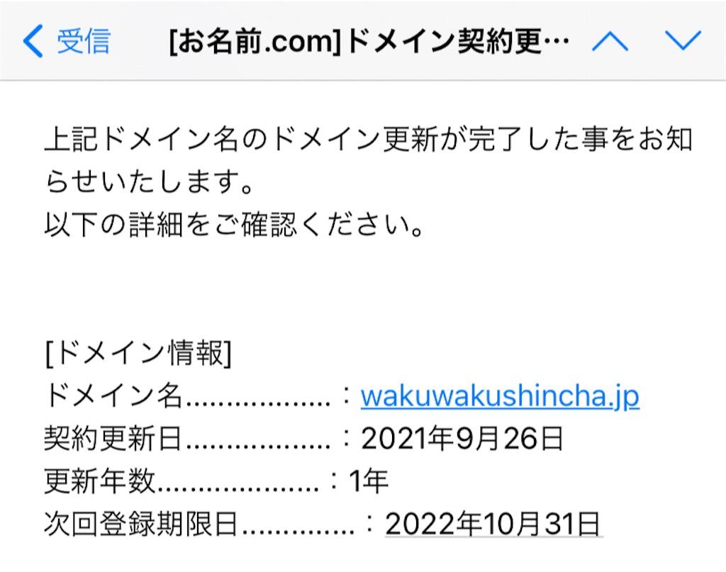 f:id:wakuwakushincha:20211005074817j:image