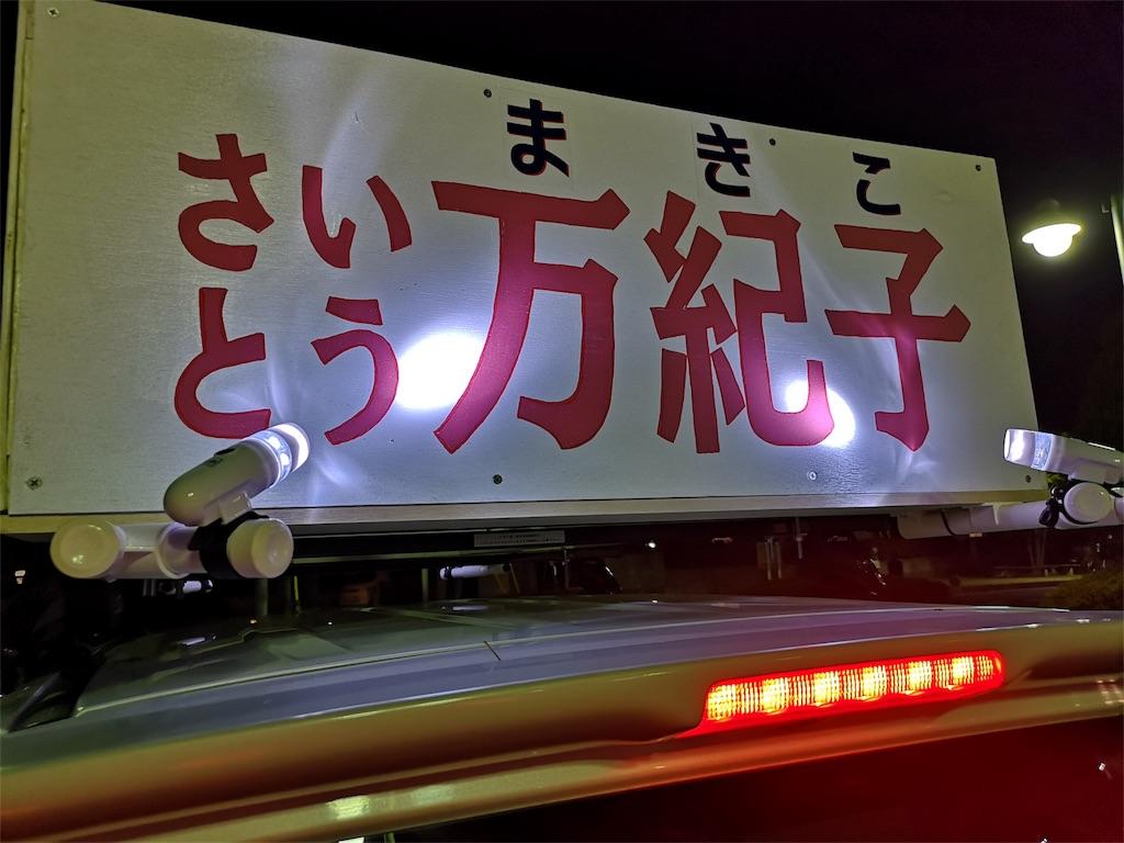 f:id:wakuwakutown:20190418200126j:image