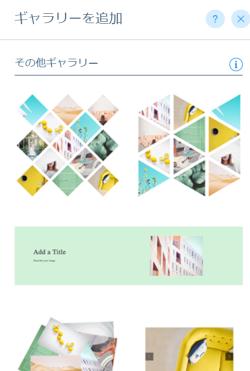 wix編集画面