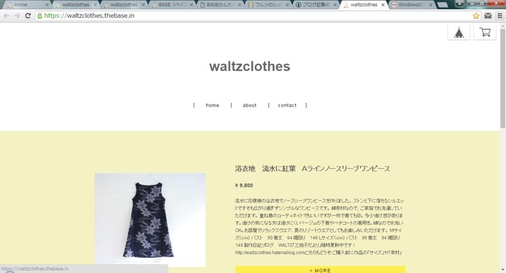 f:id:waltzclothes:20160630214133p:plain