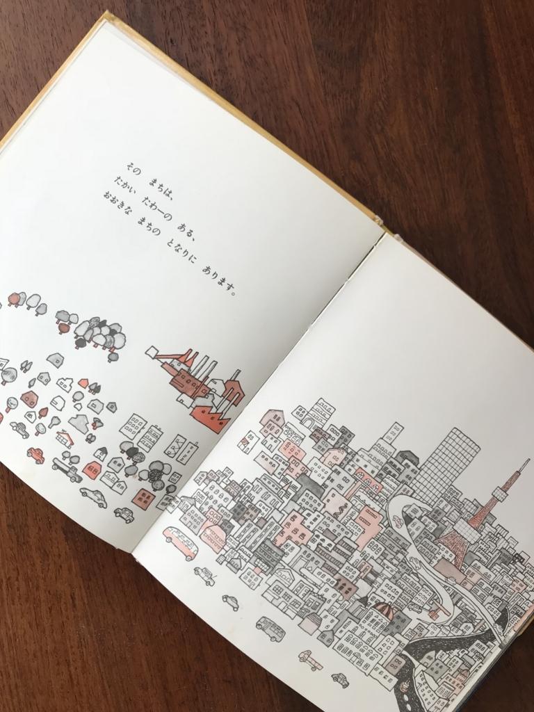 f:id:wamama-mikata:20180524113419j:plain