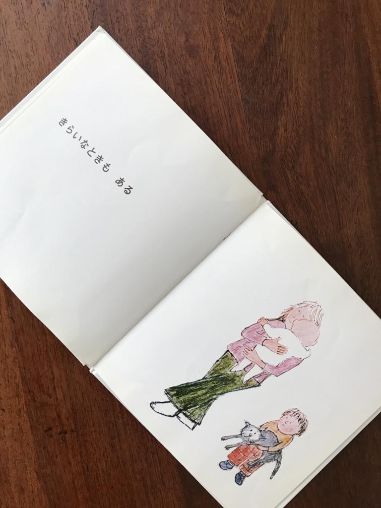 f:id:wamama-mikata:20180619115503j:plain