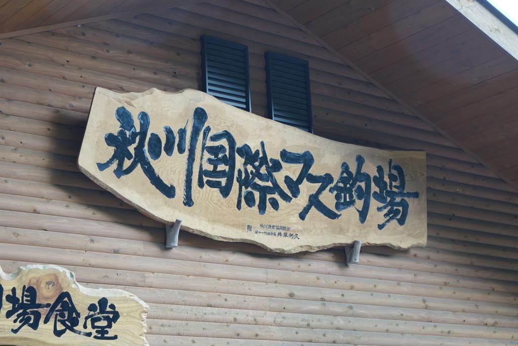 f:id:wamama-mikata:20180830145640j:plain