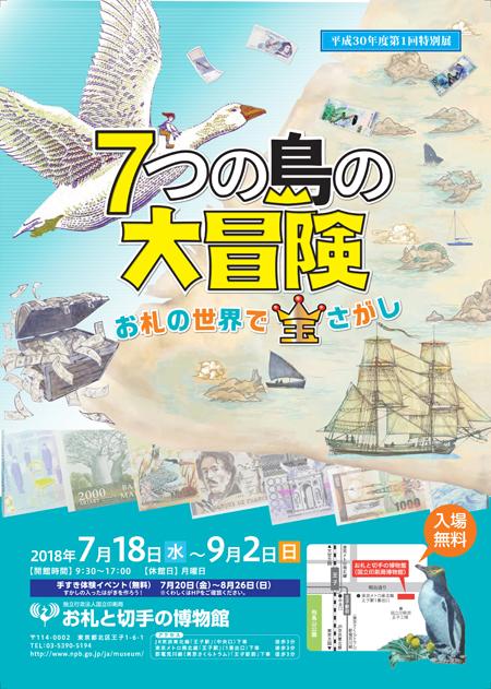 f:id:wamama-mikata:20180831123326j:plain