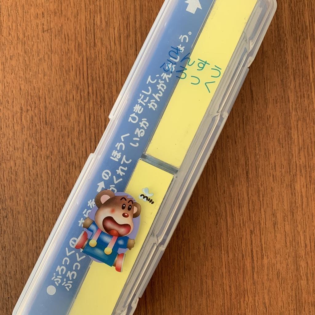 f:id:wamama-mikata:20190110010144j:plain