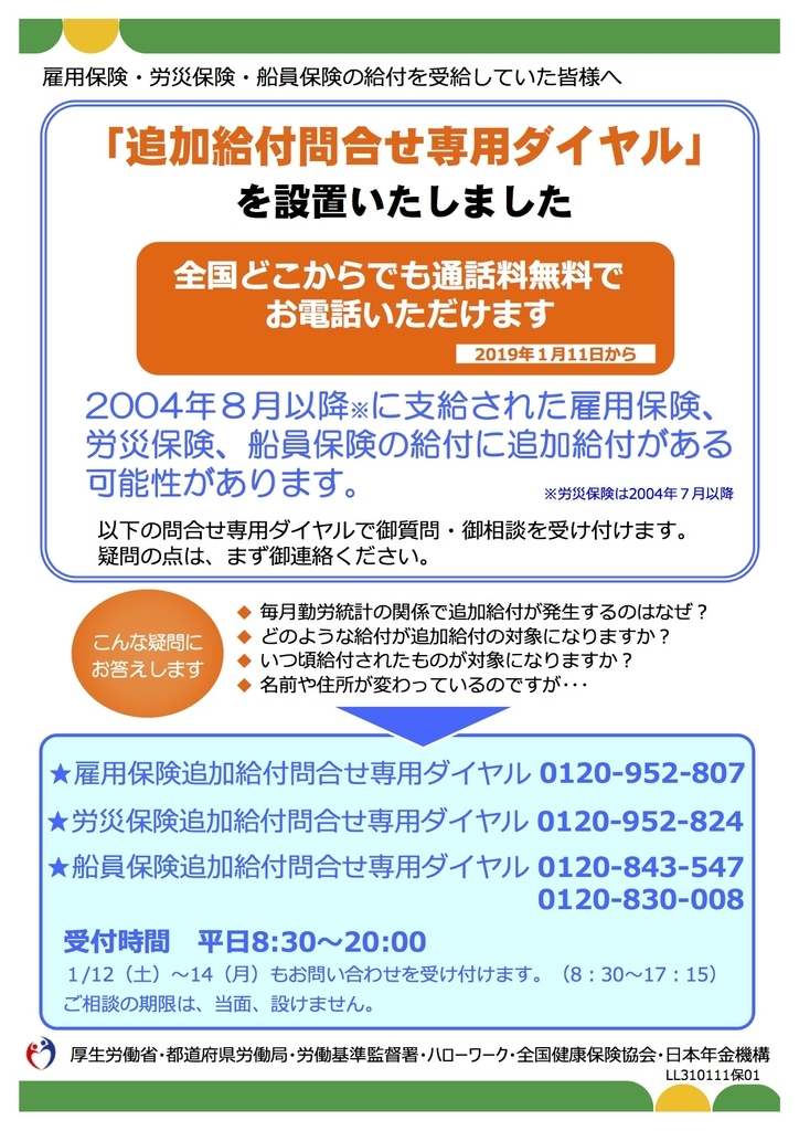 f:id:wamama-mikata:20190112175719j:plain