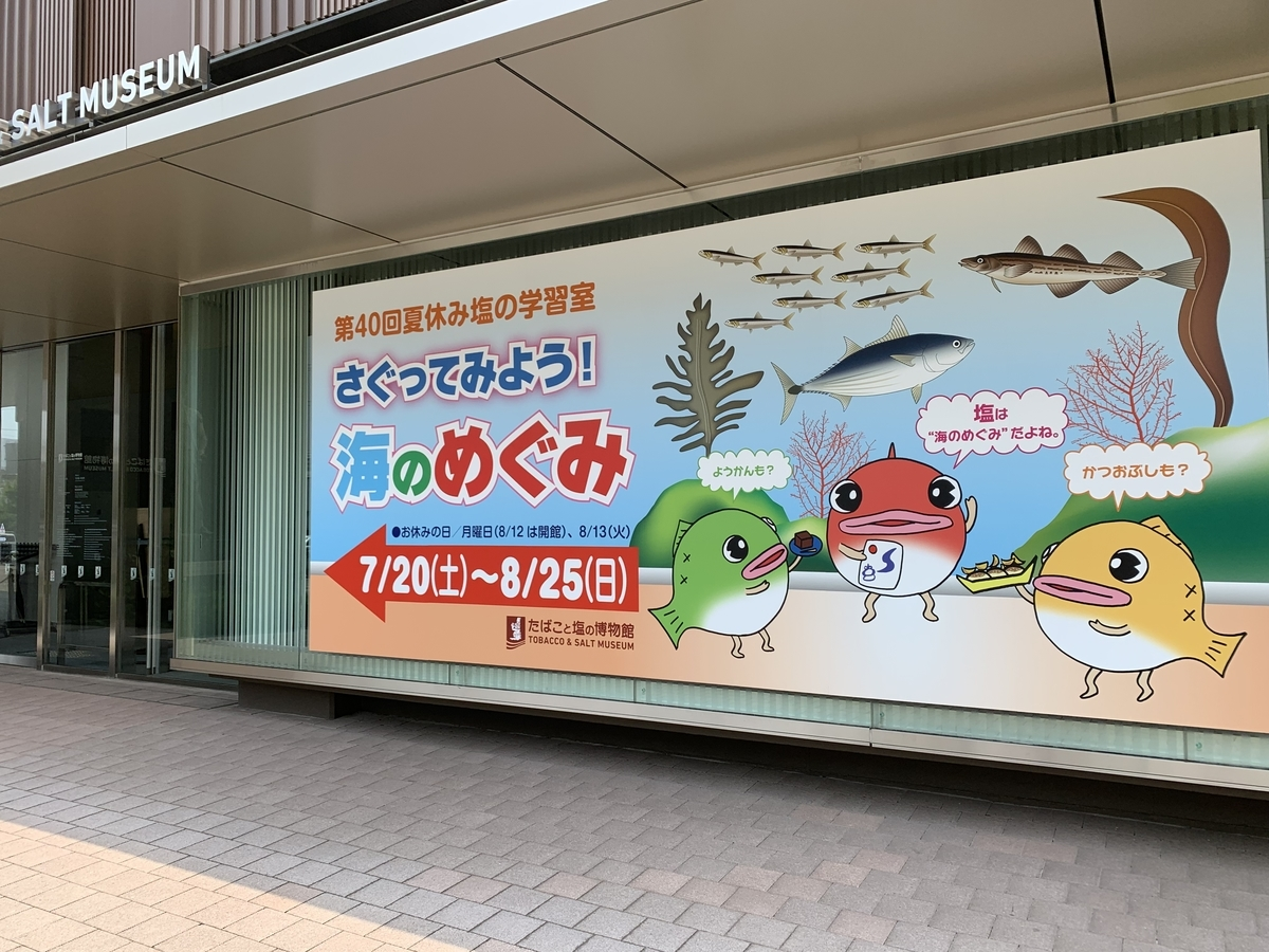 f:id:wamama-mikata:20190807180343j:plain