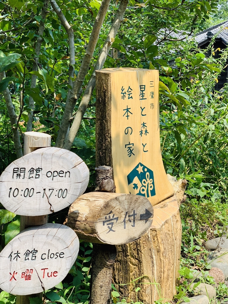 f:id:wamama-mikata:20190816023210j:plain