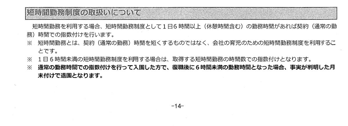 f:id:wamama-mikata:20191116134048p:plain