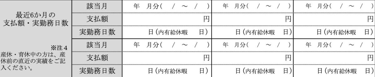 f:id:wamama-mikata:20191116140352p:plain