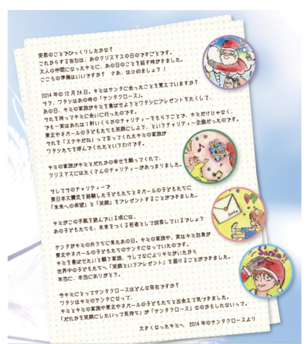 f:id:wamama-mikata:20191227050655j:plain