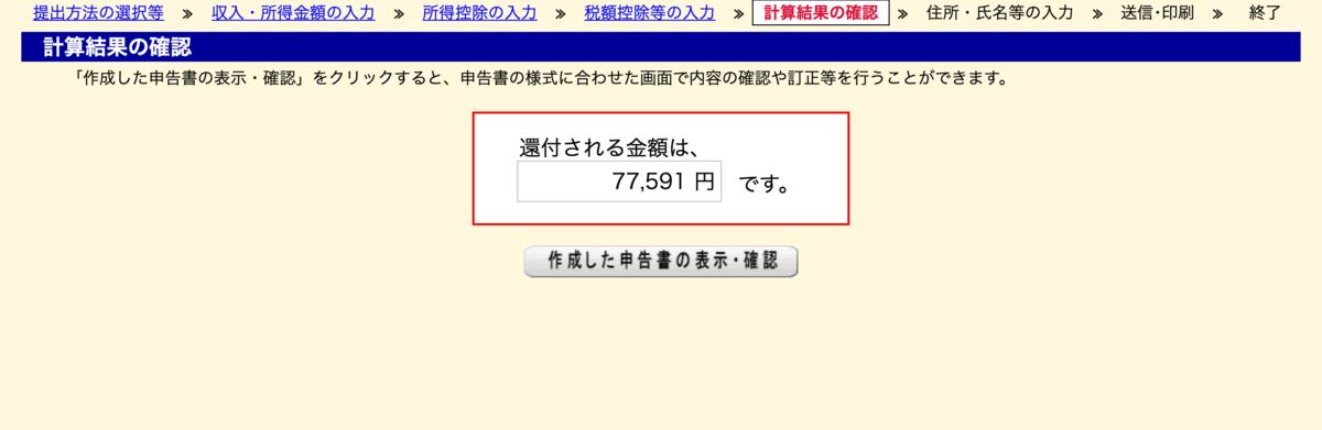 f:id:wamama-mikata:20200217171718p:plain