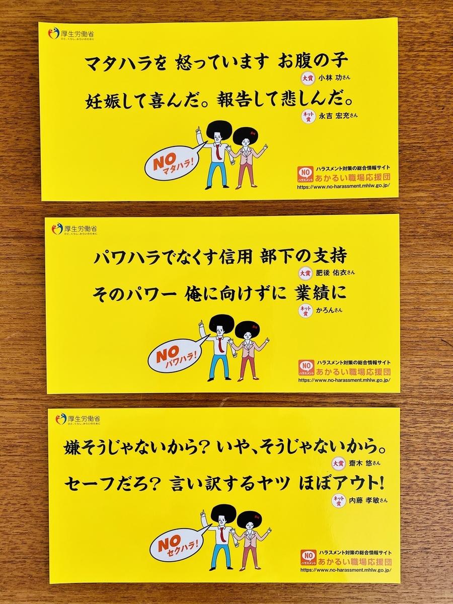 f:id:wamama-mikata:20200228131636j:plain