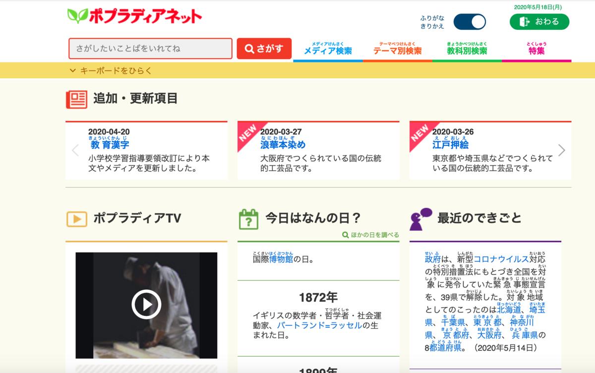 f:id:wamama-mikata:20200518144434p:plain