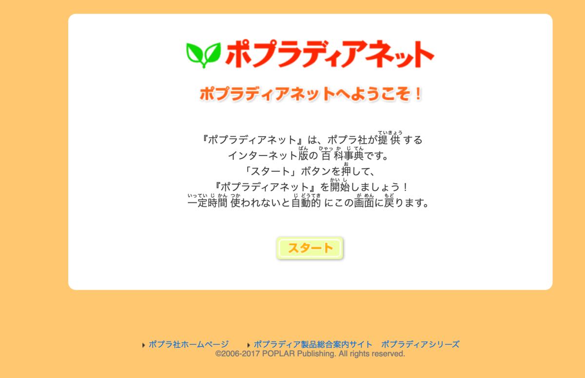 f:id:wamama-mikata:20200518144558p:plain