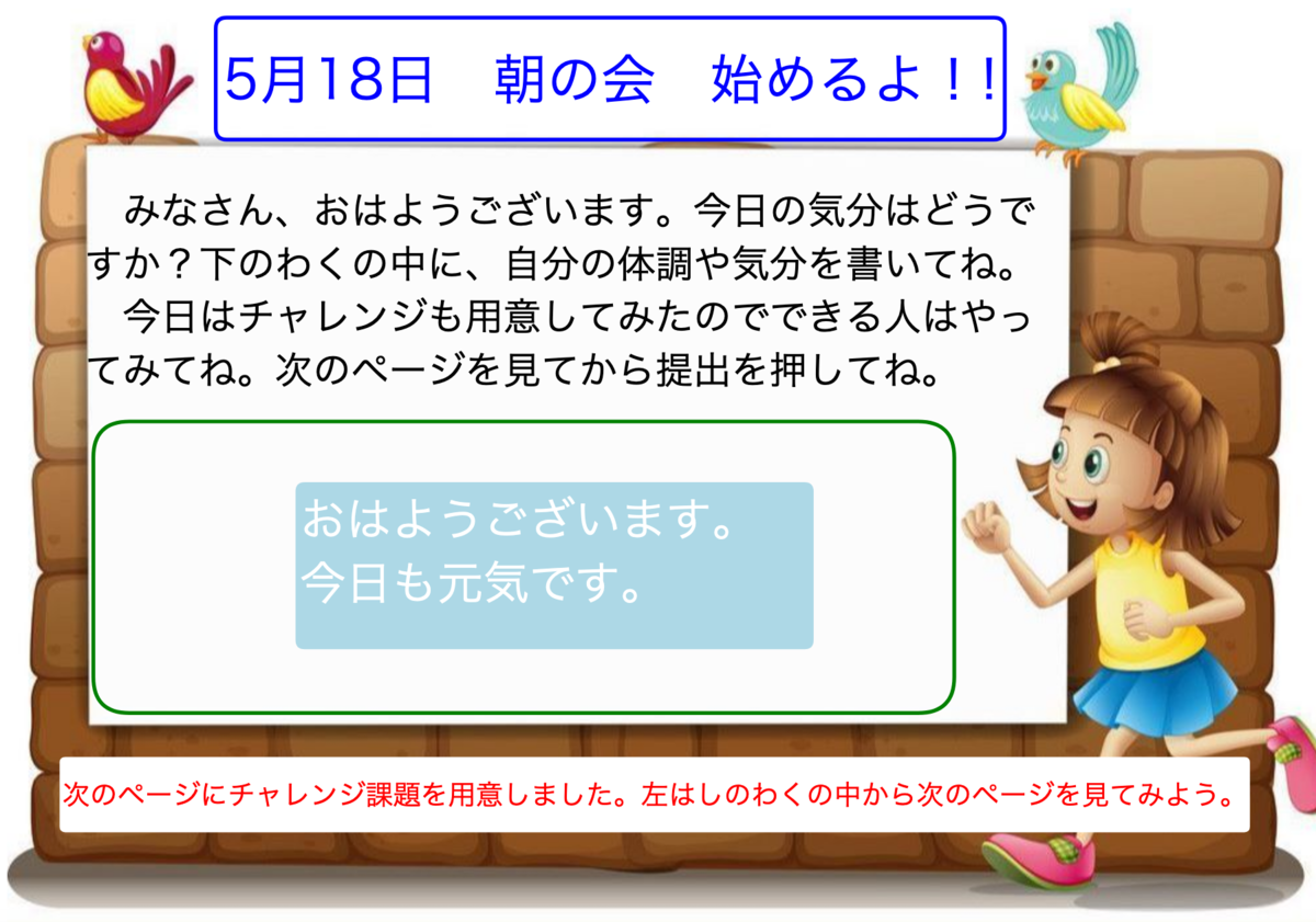 f:id:wamama-mikata:20200518144615p:plain