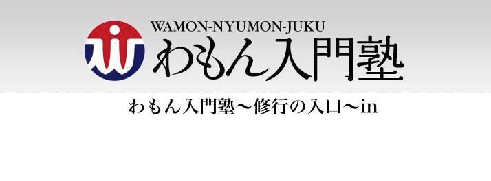 f:id:wamonfoundation:20160730190311j:plain